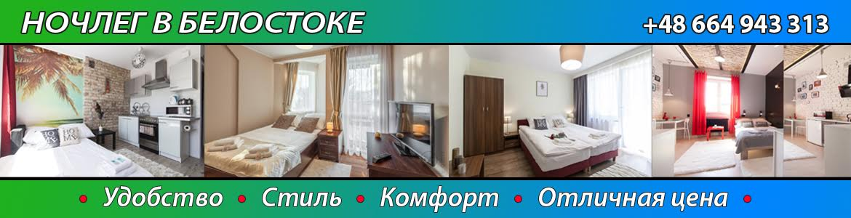 wynajmer.pl 1170x300
